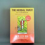 ハーバルタロット THE HERBAL TAROT