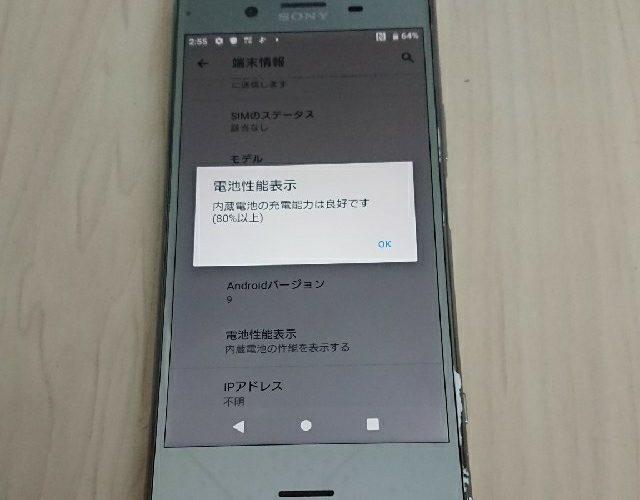SONY Xperia XZ Premium SO-04J 使用感